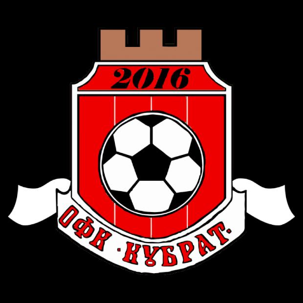 Кубрат 2016 (Кубрат)