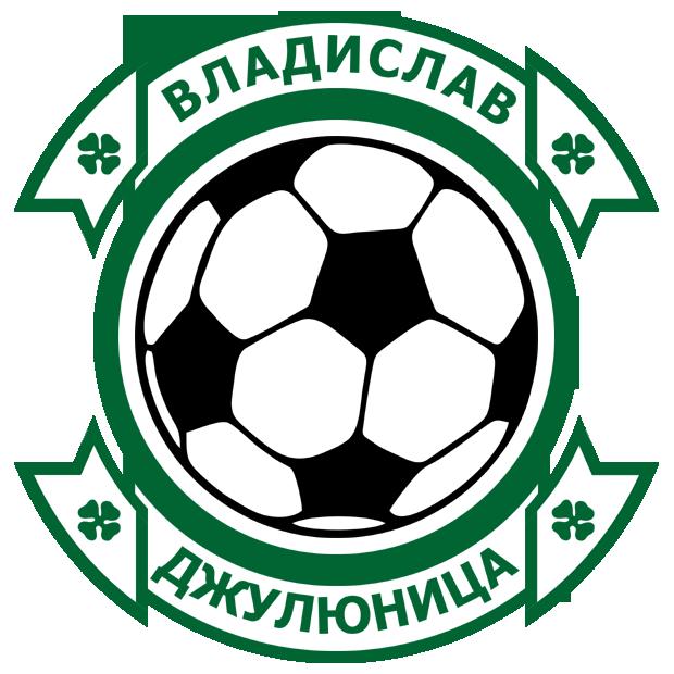 Владислав 2004 (Джулюница)
