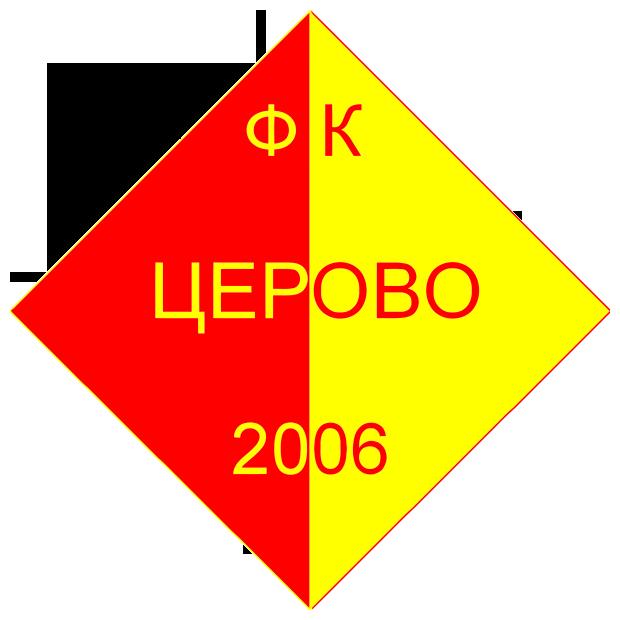Зенит (Церово)
