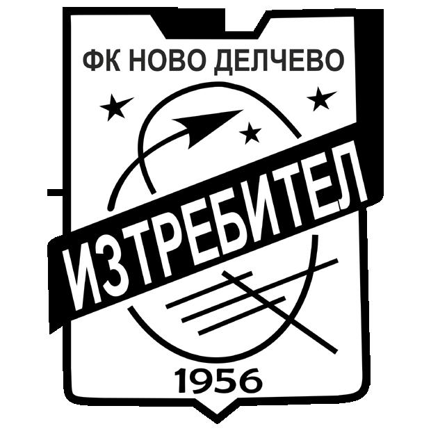 Изтребител (Ново Делчево)