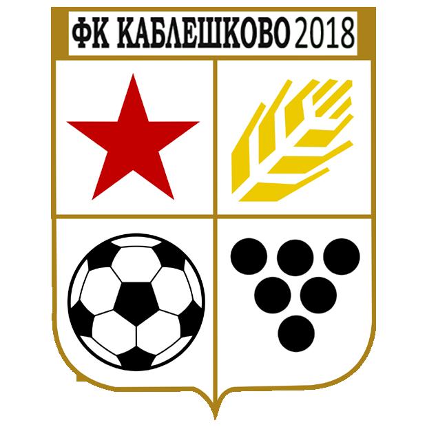 Каблешково 2018 (Каблешково)