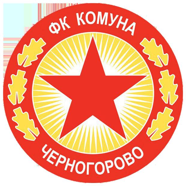 Комуна 2011 (Черногорово)