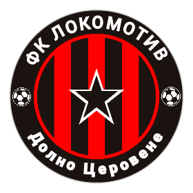Локомотив (Долно Церовене)