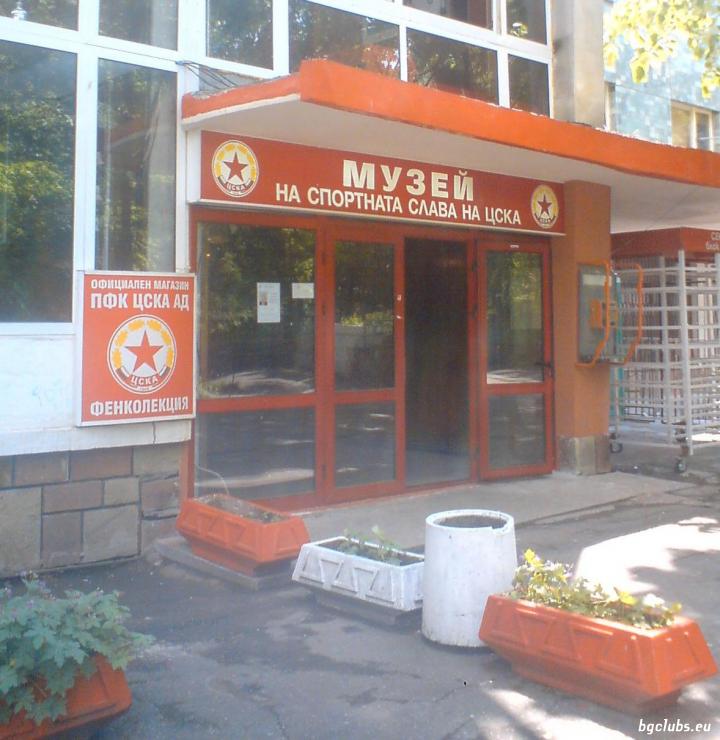 """Стадион """"Българска армия"""" - в гр. София"""