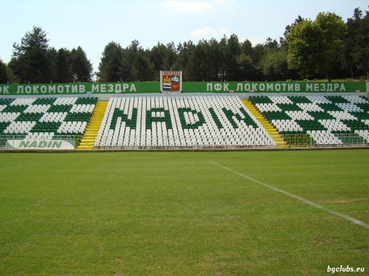 "Стадион ""Локомотив"" - в гр. Мездра"