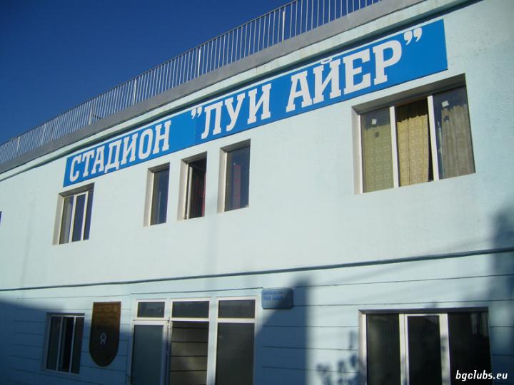 "Стадион ""Луи Айер"" - в гр. Силистра"