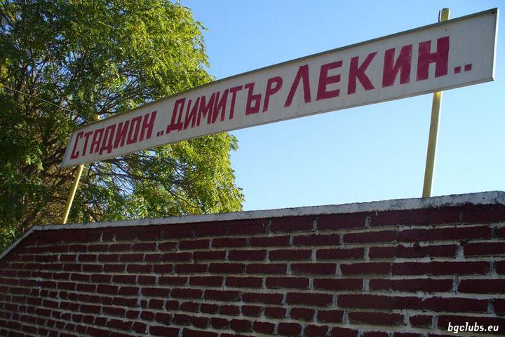 """Стадион """"Димитър Лекин"""" - в гр. Хаджидимово"""