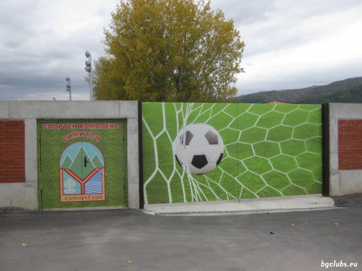 """Стадион """"Струма"""" - в гр. Симитли"""