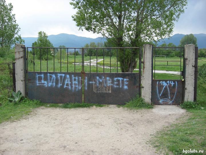 Стадион в с. Ковачево