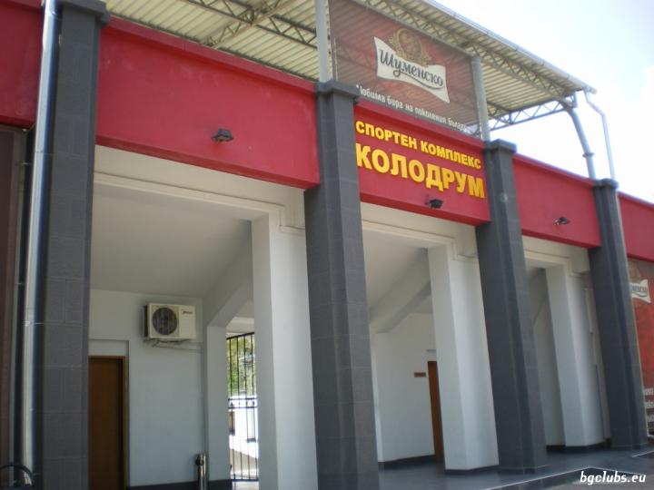 """Стадион """"Колодрума"""" - в гр. Стара Загора"""