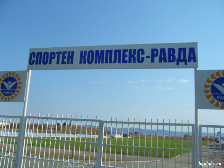 """Стадион """"Равда"""" - в с. Равда"""