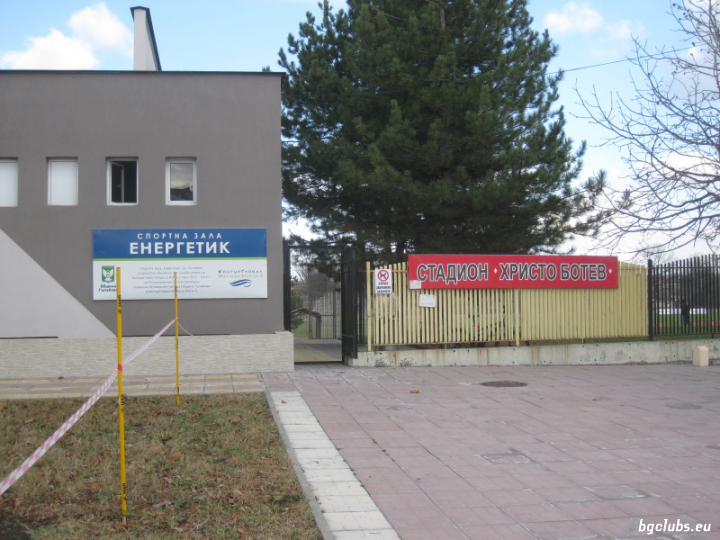 "Стадион ""Христо Ботев"" - в гр. Гълъбово"