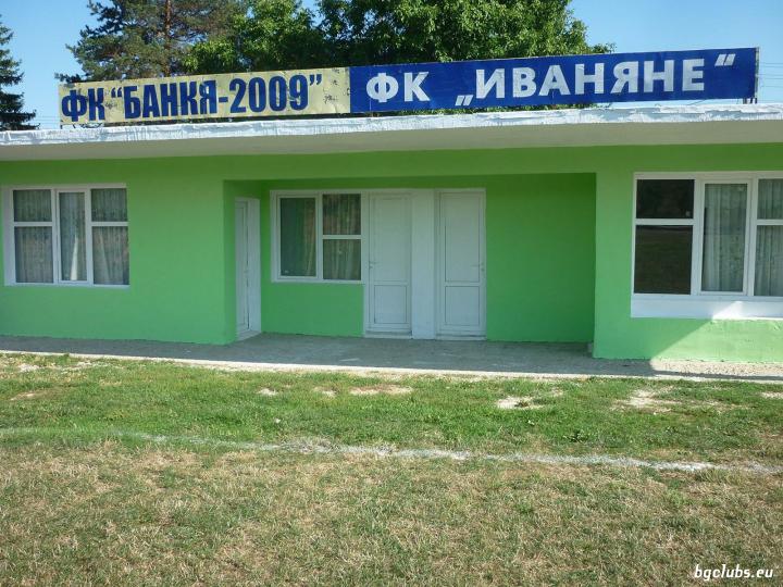 """Стадион """"Иваняне"""" - в с. Иваняне"""