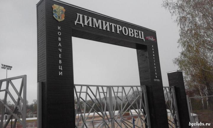 """Стадион """"Димитровец"""" - в с. Ковачевци"""